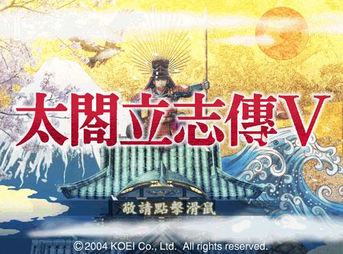《太阁立志传5》简体中文版(含全部音效)+太阁立志传5所有修改器合集