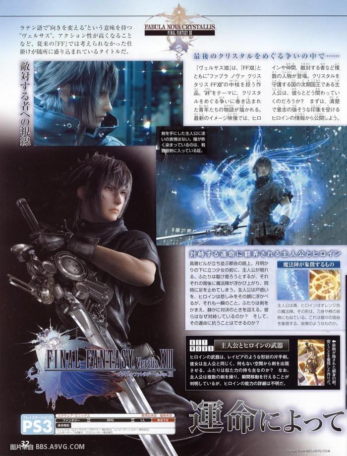 【PS3】《最终幻想 Versus XIII》最新视频