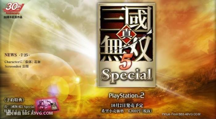 《真・三國無双5 Special》10月2日発売決定!官网更新!