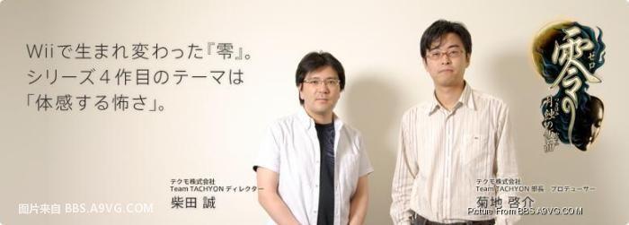 【Wii】《零 ~月蝕の仮面~ 》最新情报+官网最新プレイ动画