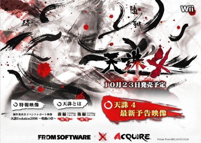 "【Wii】《天誅4》官网更新!最新预告视频+""忍猫""使用师范视频"