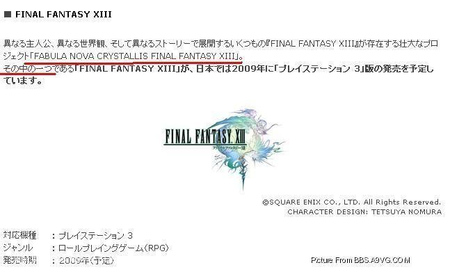 SQUARE ENIX《最终幻想 Versus 13》改为正统作品!跨平台《最终幻想13》重心转移