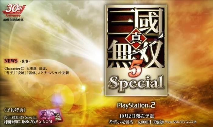 【PS2】《真・三國無双5 Special》官网更新 更新凌统太史慈新图