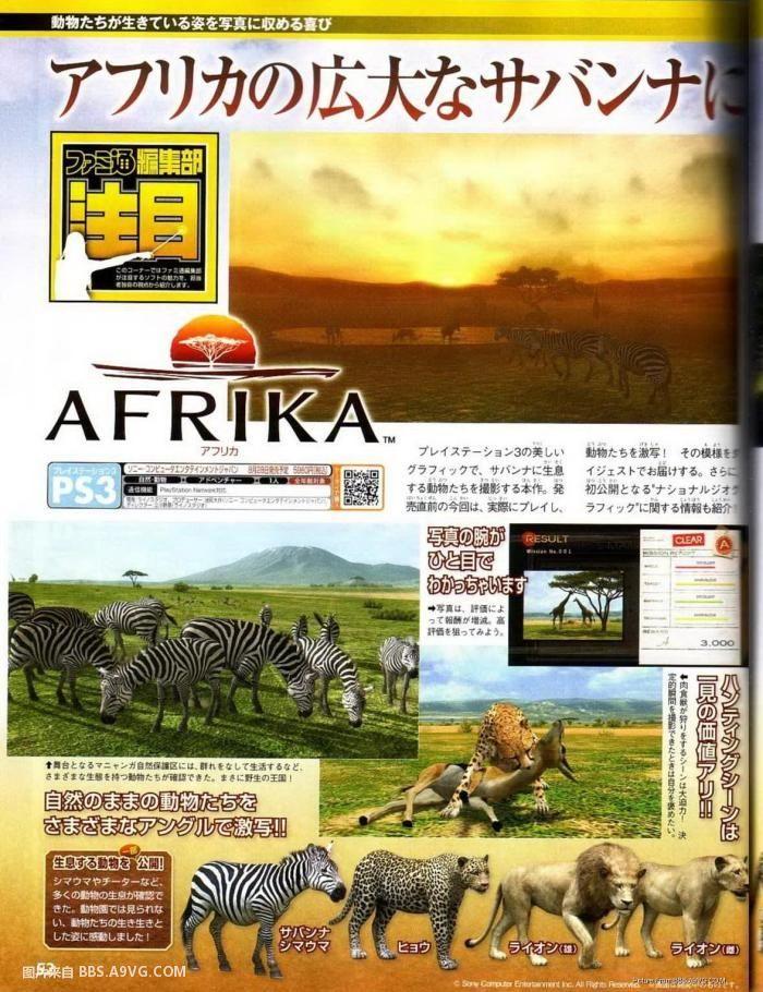 【PS3】FAMI评分29的PS3新作《非洲》最新杂志图
