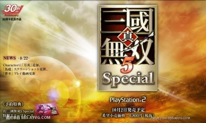 【PS2】月英+马超新图《真三国无双5 Special》官网更新!