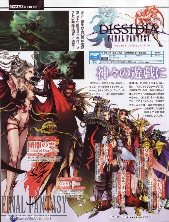 【PSP】《紛爭 最終幻想 Dissidia Final Fantasy 》官方试玩视频+杂志图