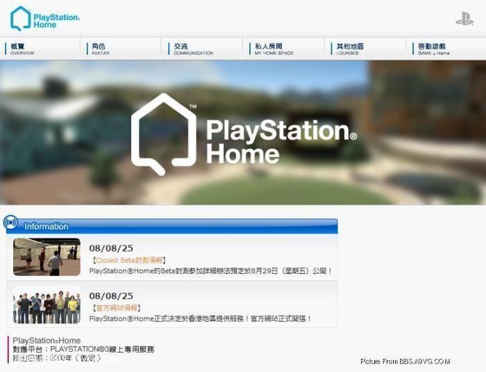 【PS3】PlayStation®Home決定於香港地區提供服務,中文官網正式開張,9月中旬實施Beta封測