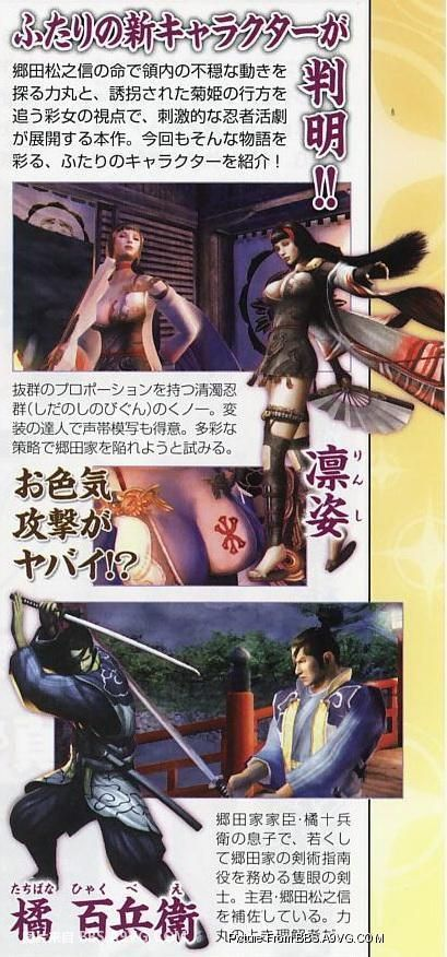 【Wii】《天誅 4》新雜志圖 新角色凜姿&橘百兵衛