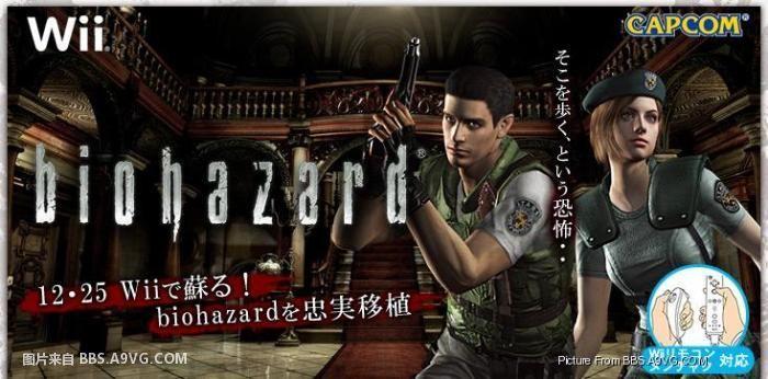 【Wii】官方壁纸更新,《生化危机1》移植Wii