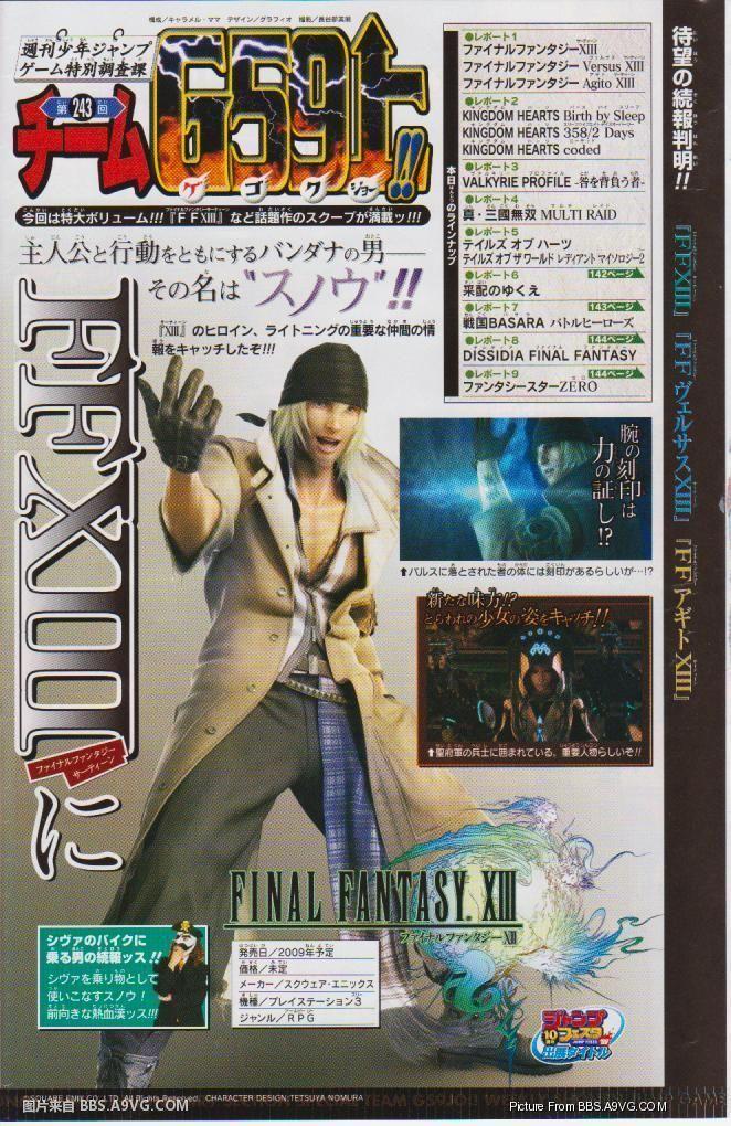 【PS3/P】完整杂志:新女角色,主角名公开《最终幻想 Versus/Agito/XIII》新杂志扫描图