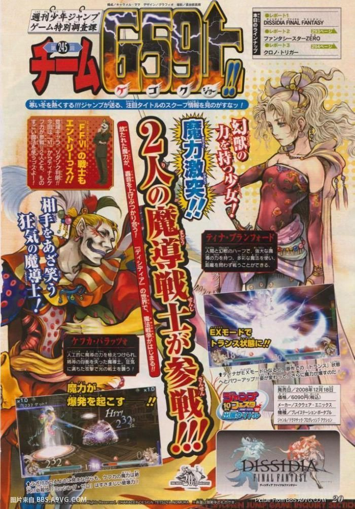 【PSP】《FFVI》角色参战《纷争 最终幻想》新杂志图