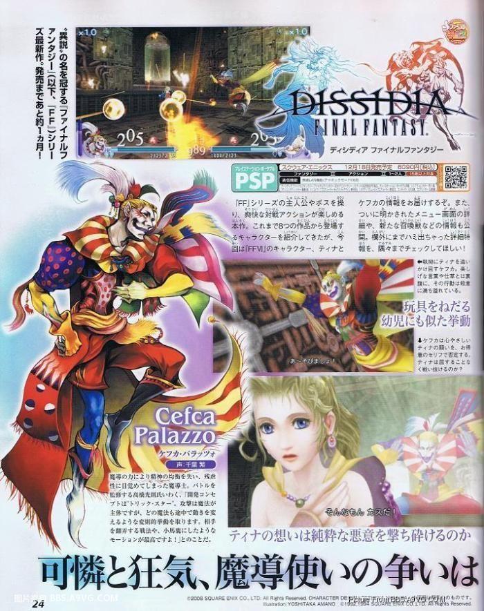 【PSP】《纷争 最终幻想》(Dissidia) FAMI杂志新图(FFVI角色及声优内容)