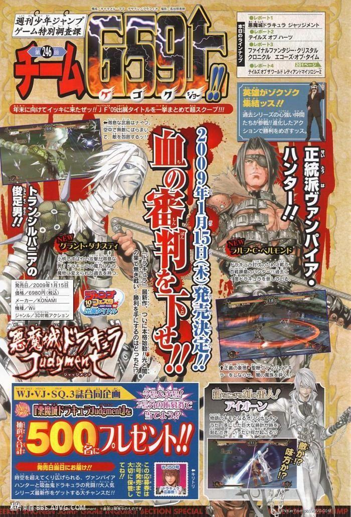 【Wii】《恶魔城 审判》《最终幻想 水晶编年史 时之回声》新杂志图