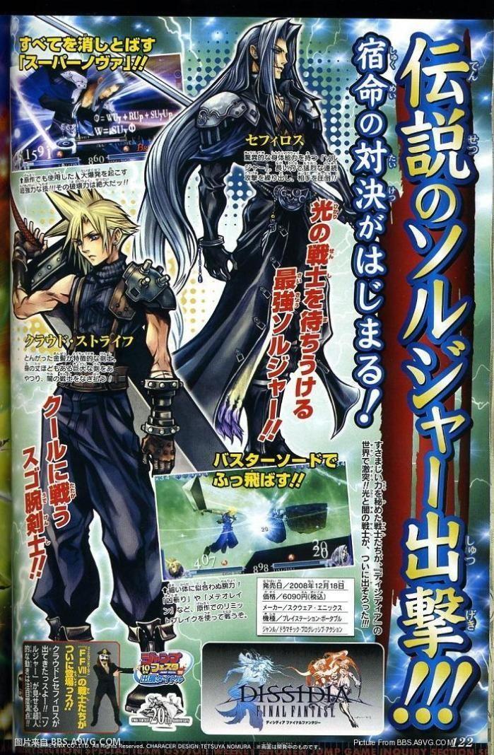 【PSP】《纷争 最终幻想》(Cloud和Sephiroth登场)最新杂志扫图