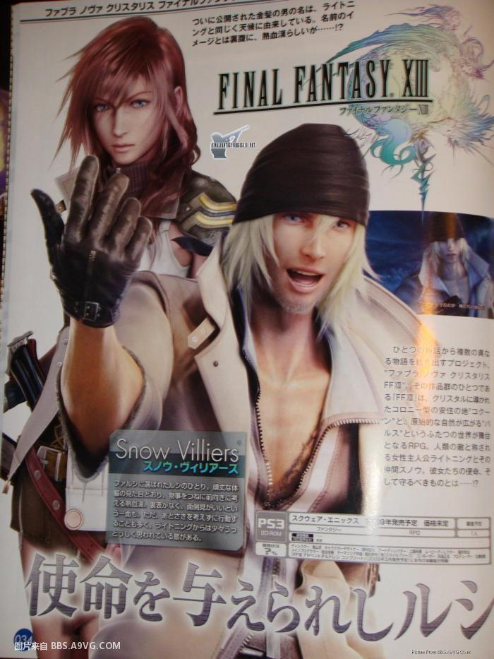 【PS3/PSP】《最终幻想 XIII》系列FAMI 通PS3杂志图