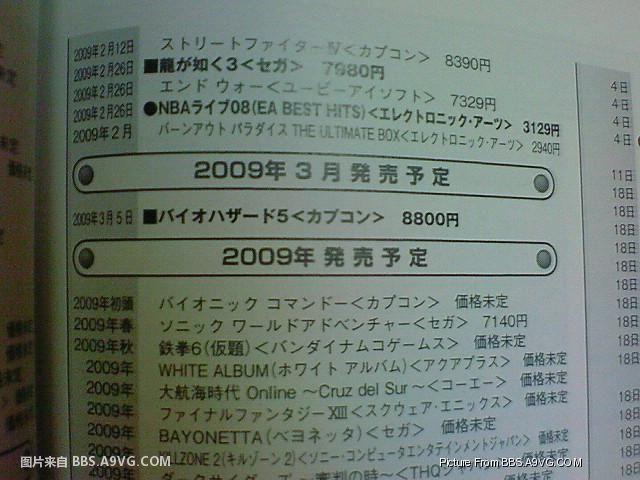 【PS3】《生化危机 5》发售日确定