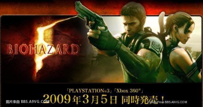 【MUL】《生化危机 5》PS3/XO版09年3月5日同时发售,试玩版xbox live 先行陪信,限定版公开
