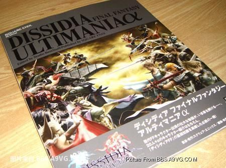 【PSP】克劳德VS萨菲罗斯+《DISSIDIA FINAL FANTASY ULTIMANIA α》扫描本
