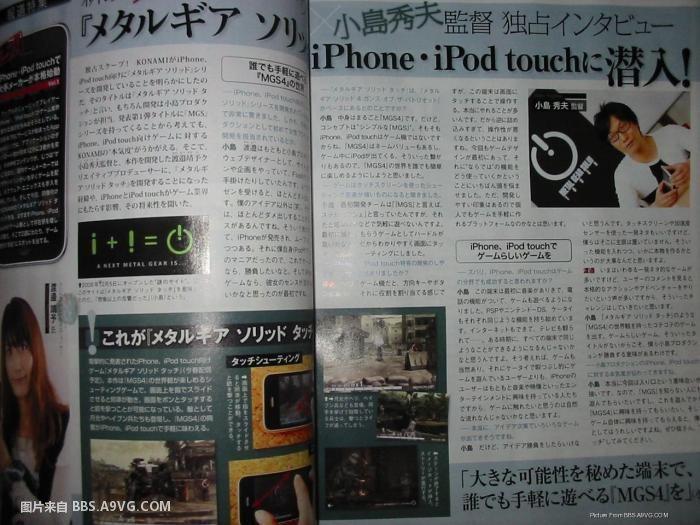 【业界】到底塞了多少钱?Konami大作寂静岭、DDR、合金装备纷纷登陆iPhone、iPod Touch