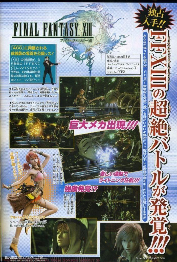 【MUL】《最终幻想XIII》实际游戏战斗画面+第二女主角姓名公开