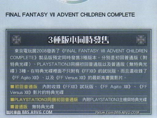 【PS3】《Final Fantasy VII: AC Complete》三版本同时发售+新中文FAMI杂志图