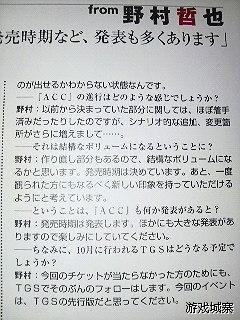 野村哲也表示SE近期可能会宣布重大消息
