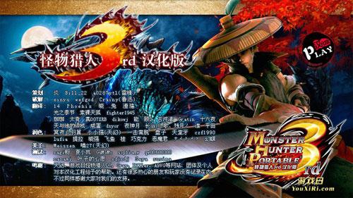 【下载】《怪物猎人P3rd》Play汉化组v1212汉化版下载