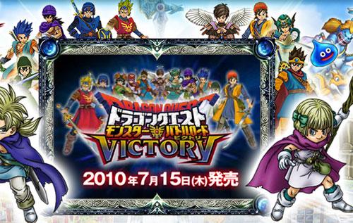 【Wii】《勇者斗恶龙 怪兽战斗之路 胜利》相关情报及介绍视频一枚