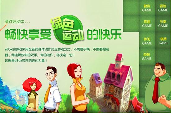 """【业界】联想旗下新成立""""联合绿动科技有限公司"""",致力于国内家庭视频游戏设备及在线服务"""