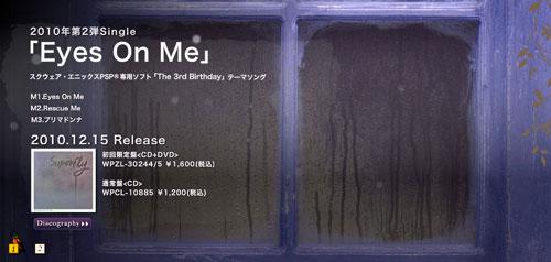 """【业界】《寄生前夜 第三个生日》主题曲""""Eyes on Me""""视频"""