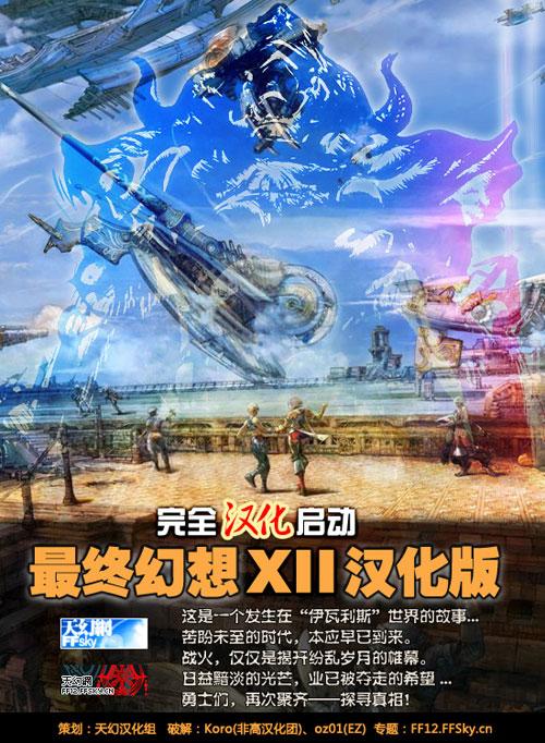 【汉化】《最终幻想12》简体中文汉化最新消息以及目前进度