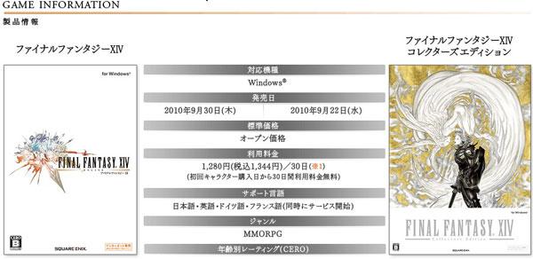 【MUL】《最终幻想14》普通版、欧洲特别版发售日确定,特典公开
