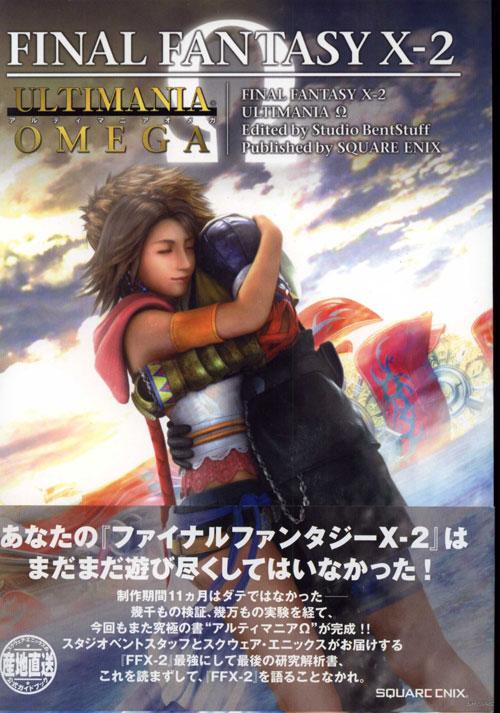 【下载】《最终幻想10-2 ULTIMANIA OMEGA》攻略本扫描下载