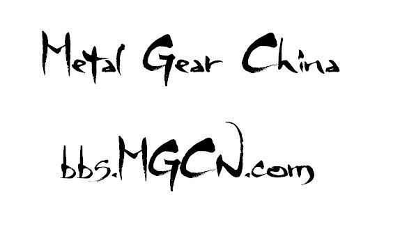 【MGS系列】《合金装备4》书法字体下载