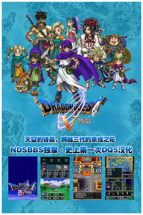 【汉化】NDSBBS独家汉化《勇者斗恶龙5·天空的新娘》完整剧情公测版发布