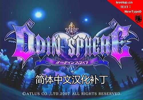 【PS2】《奥丁领域》简体中文汉化补丁下载