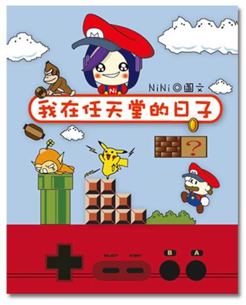 【业界】华裔平面设计师工作在任天堂