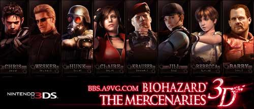 【3DS】《生化危机 佣兵3D》全任务SS级心得汇总,全人物隐藏服装图鉴