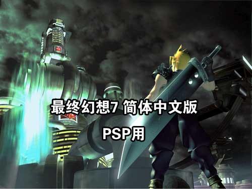【最终幻想全系列】[PSP]《最终幻想7》简体中文汉化版下载(三碟合一)