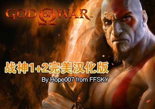 【汉化】PS2《战神1》《战神2》完美汉化(菜单完整汉化+剧情CG完整汉化)下载
