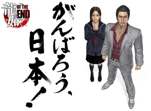 【PS3】《如龙 OF THE END》OTE难度打枪心得