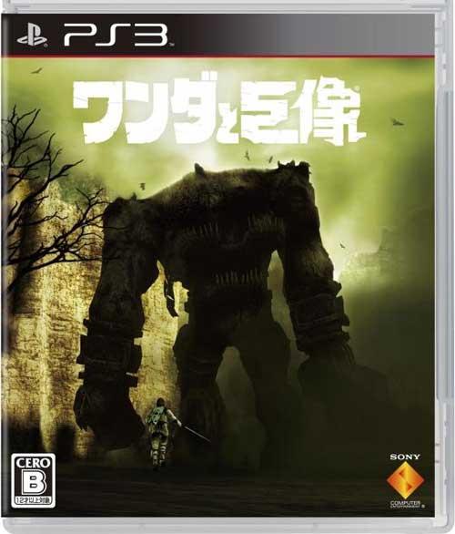 【PS3】《旺达与巨像》PS3移植版信息放出