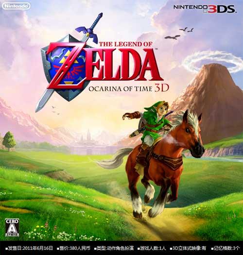 【3DS】《塞尔达传说 时之笛3D》隐藏要素一览(双手剑、冰剑)