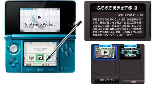 【业界】任天堂发布3DS免费影片下载服务