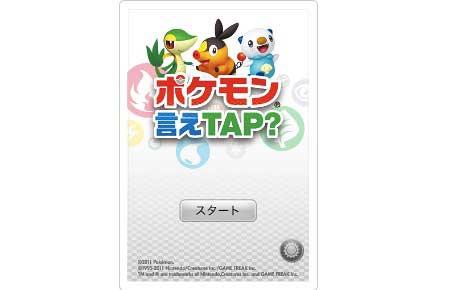 """【业界】任天堂拥有部分版权游戏""""口袋妖怪""""宣布登录智能手机平台"""