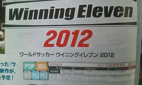 【业界】《实况足球2012》依旧霸气跨5平台,今秋上市