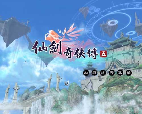 【业界】写在七月七日《仙剑奇侠传5》面市之日,专访仙剑之父姚壮宪