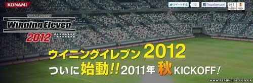 【MUL】《实况足球 2012》中文版10月登场 收录中英字幕与日英语音
