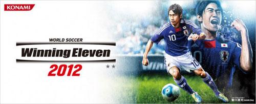 【MUL】《实况足球2012》3DS版宣传视频首次公开