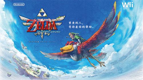 【Wii】《塞尔达传说 天空之剑》详细图文攻略(下)